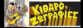 KitharoZografies